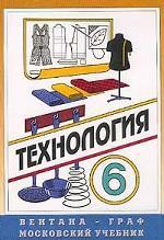 Технология (вариант для девочек), 6 класс
