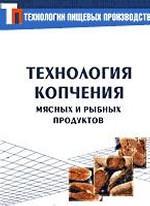Технология копчения мясных и рыбных продуктов: учебное пособие