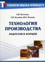Технология производства паштетов и фаршей, 2-е издание