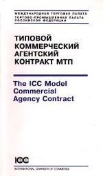 Типовой коммерческий агентский контракт МТП/The ICC Model Commercial Agency Contract