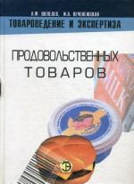 Товароведение и экспертиза продовольственных товаров