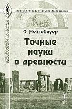 Точные науки в древности