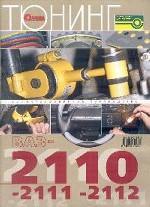 Тюнинг ВАЗ 2110,-2111,2112