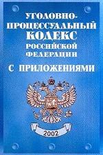 Уголовно-процессуальный кодекс РФ с приложениями. Официальный текст