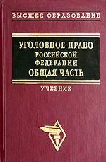 Уголовное право РФ. Общая часть. Учебник