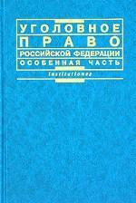 Уголовное право РФ. Особенная часть. Учебник. Практикум