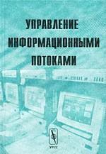 Управление информационными потоками. Сборник трудов Института системного анализа Российской академии наук