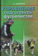 Управление подготовкой футболистов