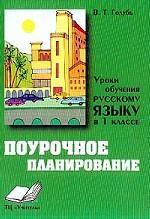 Уроки обучения русскому языку в 1 классе