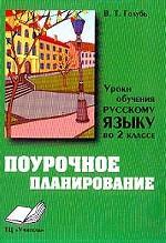 Уроки обучения русскому языку во 2 классе