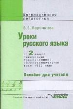 Уроки русского языка во 2 классе