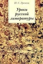 Уроки русской литературы