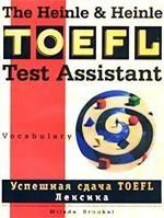 Успешная сдача TOEFL. Лексика