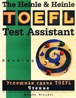 Успешная сдача TOEFL. Чтение