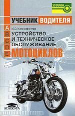Устройство и техническое обслуживание мотоциклов. Учебник водителя транспортных средств категории А