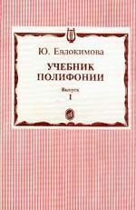 Учебник полифонии. Выпуск 1
