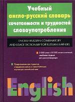 Учебный англо-русский словарь сочетаемости и трудностей словоупотребления