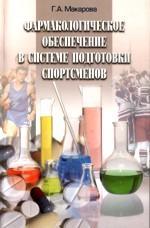 Фармакологическое обеспечение в системе подготовки спортсменов