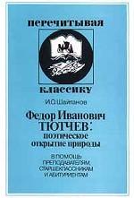 Федор Иванович Тютчев: поэтическое открытие природы. В помощь преподавателям, старшеклассникам и абитуриентам