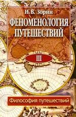 Феноменология путешествий. Часть 3. Философия путешествий