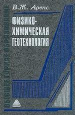 Физико-химическая геотехнология
