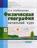 Физическая география: Начальный курс. Учебник для 6 классов специальных (коррекционных) образовательных учреждений VIII вида