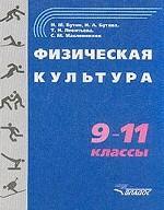 Физическая культура 9-11 кл