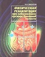 Физическая реабилитация при заболеваниях органов брюшной полости