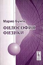 Философия физики