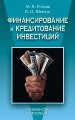 Финансирование и кредитование инвестиций
