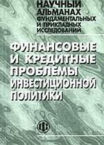 Научный альманах фундаментальных и прикладных исследований. Финансовые и кредитные проблемы инвестиционной политики