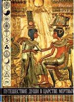 Египетская книга мертвых (Путешествие души в Царстве мертвых)