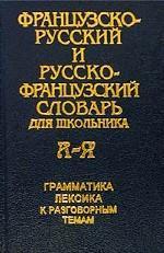 Французско-русский, русско-французский словарь для школьника