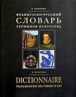 Французско-русский словарь терминов искусства