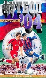 Футбол 2004
