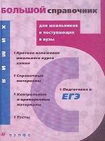Химия. Большой справочник для школьников и поступающих в вузы