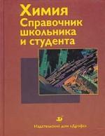 Справочник школьника и студента по химии