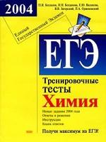 ЕГЭ 2004. Химия: тренировочные тесты