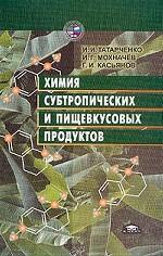 Химия субтропических и пищевкусовых продуктов