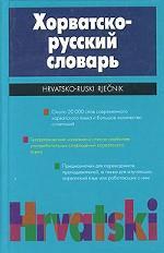 Хорватско-русский словарь