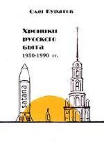 Хроники русского быта 1950-1990 гг. Неофициальная фактография