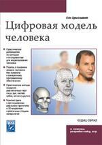 Цифровая модель человека