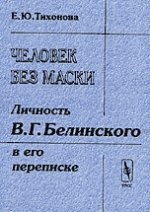 Человек без маски (Личность В.Г.Белинского в его переписке)