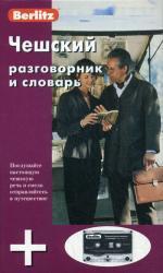 Чешский разговорник и словарь. 1 Кн. + 1 а/кассета. Berlitz