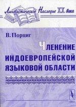 Членение индоевропейской языковой области