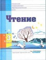 Чтение. Учебник для 3 класса специальных коррекционных школ VIII вида