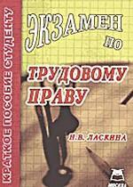 Экзамен по трудовому праву: учебное пособие для вузов