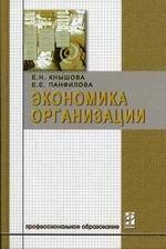 Экономика организации: учебник