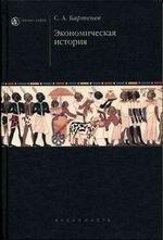 Экономическая история: учебник