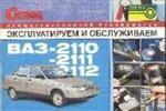 Эксплуатируем и обслуживаем ВАЗ 2110-2111-2112
